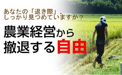 あなたの「退き際」、しっかり見つめていますか?農業経営から撤退する自由